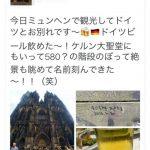 森川菜恵と沖たそ(神奈川大学吹奏楽部)ケルン大聖堂落書きもコンクール出場?
