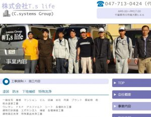株式会社T.s life6