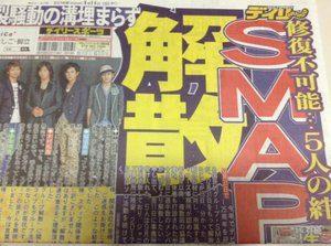 SMAP解散8