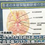 横浜市立市民病院で医療ミス!くも膜下出血で回復は見込めない状態