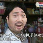 ラーメン屋脅迫久永小太郎の動画 画像 ツイッターがどうなっても知らないゾ!
