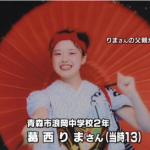 浪岡中学校の葛西りまさん画像といじめ加害者と担任の実名・Line遺書を公開