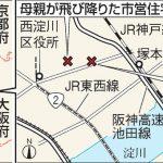 日高由香さんが飛び降りた市営住宅名とマンション名、通う高校名は?
