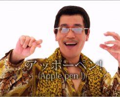 ppap-pen-pineapple-apple-pen-ppap